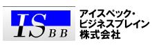 ISBB/アイスペック・ビジネスブレイン株式会社