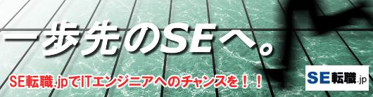 SEへのチャンスをあなたに!SE転職.jpはこちらから。
